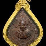 เหรียญ หยดน้ำ ลป.ทิม ปี๑๘ สวยมาก