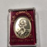 เหรียญที่ระลึกหลวงพ่อรวย ปี58