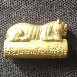 ตะกรุดเสือ หลวงพ่อเปิ่น วัดบางพระ ปี43 เนื้อทองผสม
