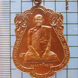1720 เหรียญหลวงพ่อโกย วัดพนัญเชิง จ.อยุธยา ปี 2521 เนื้อทองแ