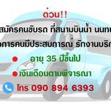 รับสมัครคนขับรถ นนทบุรี