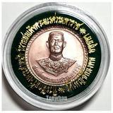 เหรียญสมเด็จพระนเรศวรมหาราช วัดใหญ่ชัยมงคล อยุธยา 2541
