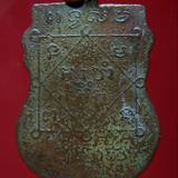 เหรียญชินราช หลวงปู่บุญ วัดกลางบางแก้ว นครปฐม