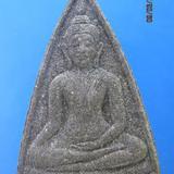 1255 สมเด็จเสน่ห์จันทรเกษม 50 ปีวิทยาลัยครูจันทรเกษม ปี 2533