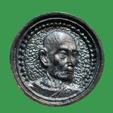 เหรียญล้อแม็ก พิมพ์ใหญ่ หลวงปู่โต๊ะ วัดประดู่ฉิมพลี..สวยเดิม