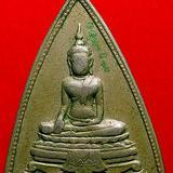 เหรียญหลวงพ่อโต วัดยาง รุ่น2 เนื้ออัลปาก้า ปี 2500