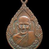 เหรียญหลวงพ่อคงหลังหลวงพ่อบุญมาก วัดบ่อทราย สงขลา ปี2535