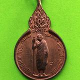 5681 เหรียญยืนถือไม้เท้า หลังรวมใจ หลวงปู่แหวน สุจิณฺโณ วัดดอยแม่ปั๋ง ปี 2518