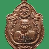 เหรียญมังกรคู่ เสาร์ ๕ มหาเศรษฐี หลวงปู่หมุน ฐิตสีโล ปี 2543