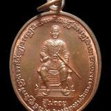 เหรียญสู้ไม่ถอย หลวงพ่อเขียว วัดห้วยเงาะ ปัตตานี ปี2548