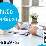 บริการสินเชื่อสำหรับผู้ประกอบการ ที่มีการจดทะเบียน บริษัททรัพย์ยินดีให้บริการครับ 0649869753