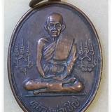 พระเหรียญหลวงพ่อเชิญ วัดโคกทอง แซยิด 84 ปี 2534 จ.อยุธยา