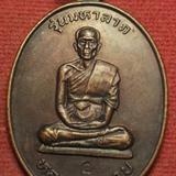 เหรียญ หลวงพ่อตาบ วัดมะขามเรียง สระบุรี รุ่น มาหาลาภ เนื้อทองแดง