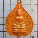 2735 เหรียญใบโพธิ พระพุทธโสธร ร.2 พล อสส ปี 2511