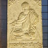 4519 หลวงพ่อคูณ ปริสุทฺโธ ที่ระลึกสร้างศาลาวัดหนองปลิง จ.นคร