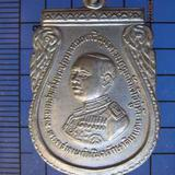 4532 เหรียญ ร.6 พระราชทานกำเนิดรักษาดินแดน ปี 2505 เจ้าคุณนร