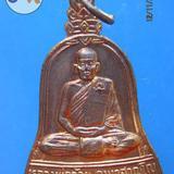 731 เหรียญระฆังหลวงพ่อจ้อย วัดศรีอุทุมพร รุ่นอยู่เย็นเป็นสุข