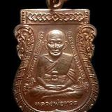 เหรียญหลวงปู่ทวด หลวงพ่อทอง วัดสำเภาเชย ปัตตานี ปี2553