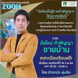 มือใหม่ทำสัญญาขายบ้านhttp://www.winnerestate.net/G-Education/seminars/257/info/ref/tovud7hy