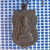 5104 เหรียญเสมาหลวงปู่ทวด หลัง หลวงพ่อเปิ่น วัดบางพระ จ.นครป