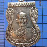 1803 เหรียญพระมหาพุทธพิมพาภิบาล (วร โสภโชติ) วัดไชโย ปี 2510