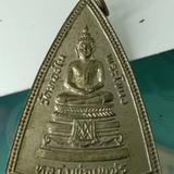 เหรียญหลวงพ่อเพชร วัดทองใน พระโขนง กรุงเทพฯ