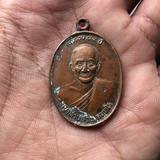 ปู่สวน ฉันท โร วัดนาอุดม เหรียญเทพนิยม 2536