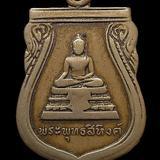 เหรียญพระพุทธสิหิงค์ วัดหน้าพระธาตุ ปี2511