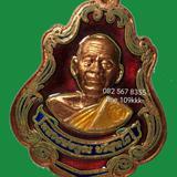 🙏🌾เหรียญปาดตาล รุ่น มหาลาภ หลวงพ่อคูณ ปริสุทโธ ปี57 ทองแดงลงยาพร้อมกล่องเดิม สวยเดิมๆจากวัดโดยตรง แบ่งปัน