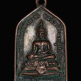 เหรียญรุ่นแรกหลวงปู่สุระ วัดสวนใหม่ ยะลา ปี2503