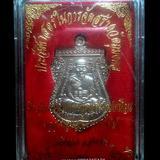 เหรียญเลื่อนสมณศักดิ์ หลวงปู่ทวด วัดดีหลวง สงขลา ปี2556
