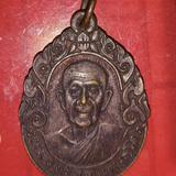 เหรียญหลวงปู่สอ พนธโล วัดป่าหนองแวง จ.ยโสธร