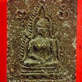 พระพุทธชินราช ลพ.อินทร์ วัดโบสถ์ ราชบุรี พิมพ์ใหญ่