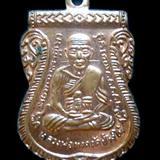 เหรียญเลื่อนหลวงปู่ทวด คุ้มภัยรุ่นแรก วัดคลองช้าง ปัตตานี ปี2556