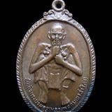 เหรียญหลวงพ่อกบ วัดเขาสาริกา ลพบุรี ปี2519