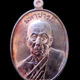 เหรียญมหาบารมีพ่อท่านเขียว วัดห้วยเงาะ ปัตตานี ปี2552