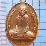 1770 เหรียญหลวงพ่อผาง จิตฺตคุตโต รุ่นแรก วัดอุดมคงคาเขตต์ บล