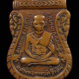 เหรียญหลวงปู่ทวด รุ่น 3 เนื้อทองแดง บล็อค 2 จุด ประคตเต็ม ปี