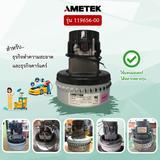 มอเตอร์ Ametek 119656-00