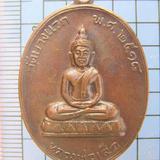 2230 เหรียญหลวงพ่อเสือ วัดบางแวก ปี18 หลวงปู่โต๊ะปลุกเสก เหร
