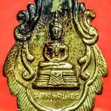 เหรียญหลวงพ่อโสธร วัดพิกุลเงิน นนทบุรี ปี14