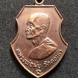 เหรียญหน้าวัว ลพ.มุ่ย วัดดอนไร่ ออกวัดหนองบัวทอง สุพรรณบุรี ปี18
