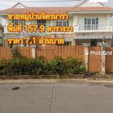 ⛪️  ขายบ้านเดี่ยว 2ชั้น ขนาดใหญ่ หมู่บ้านจิตรนารา ทวีวัฒนา จ.กทม.