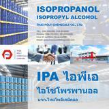 ไอโซโพรพิลแอลกอฮอล์, Isopropyl alcohol, ไอพีเอ, IPA, ผลิตไอพ