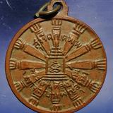 เหรียญพระธรรมจักร สัตยาธิษฐาน นมัสการพระแท่นศิลาอาสน์