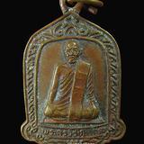 เหรียญหลวงพ่อแดง วัดศรีมหาโพธิ์ ปัตตานี ปี2527