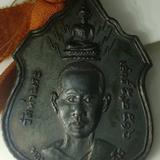 เหรียญหลวงพ่อบุญเลิศ วัดท่าพระ เสาร์5 ปี2516