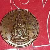 เหรียญพระพุทธชินราช หลวงพ่ออวยพร วัดดอนยายหอม