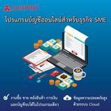 SoftPRO SME Account ระบบบริหารจัดการบัญชี แบบมืออาชีพ