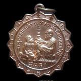 เหรียญพระจุลจอมเกล้า ร.5 สมเด็จโต พรหมรังษี